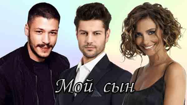 Турецкий сериал Мой сын / Oglum (2018)
