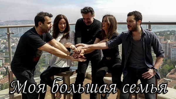 Турецкий сериал Моя большая семья / Kocaman Ailem (2018)