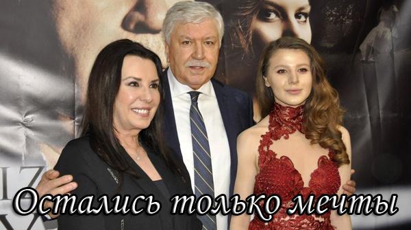 Турецкий фильм Остались только мечты / Yalniz Hayaller Kaldi (2018)