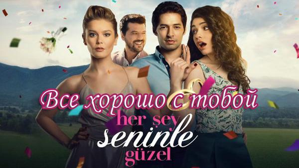 Турецкий фильм Все хорошо с тобой / Her Sey Seninle Guzel (2018)