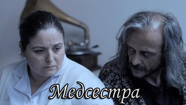 Турецкий фильм Медсестра / Hemsire (2018)
