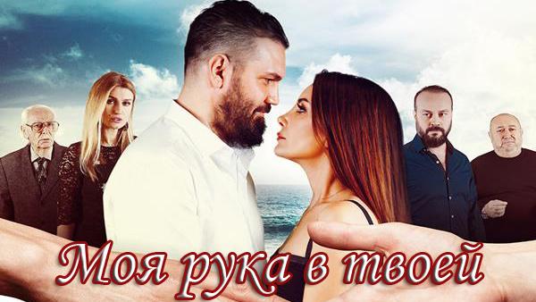 Турецкий фильм Моя рука в твоей / Elim Sende (2018)