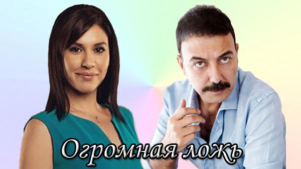 Турецкий сериал Огромная ложь / Koca Koca Yalanlar (2018)