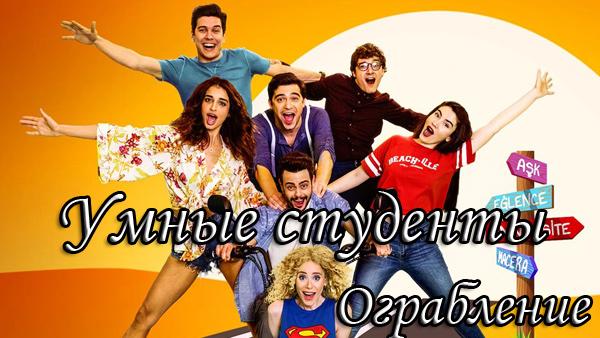 Турецкий фильм Умные студенты: Ограбление / Ogrenci Kafasi: Soygun (2018)