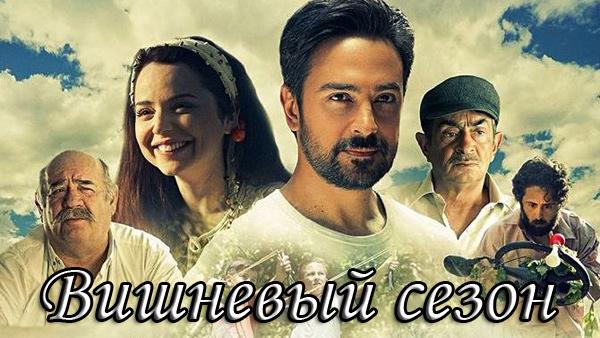 Турецкий фильм Вишневый сезон / Kiraz Mevsimi (2018)
