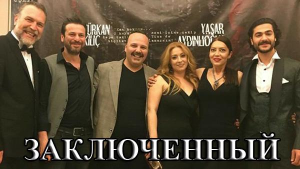 Турецкий фильм Заключенный / Tutsak (2018)