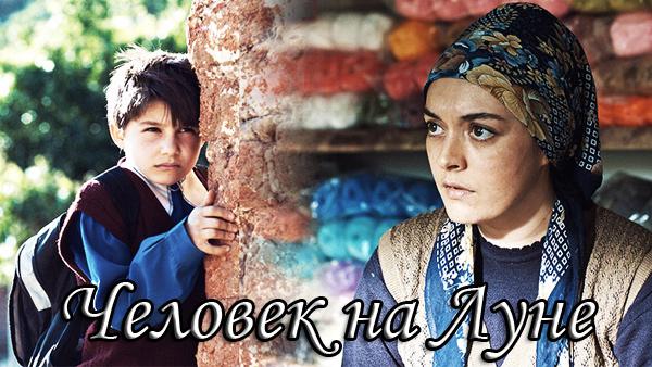 Турецкий фильм Человек на Луне / Aydede (2018)