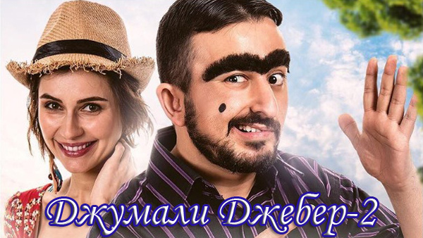 Турецкий фильм Джумали Джебер-2 / Cumali Ceber 2 (2018)