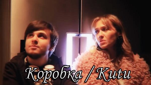 Турецкий сериал Коробка / Kutu (2018)