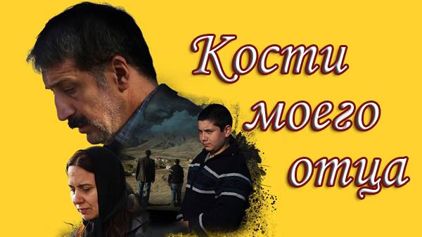 Турецкий сериал Кости моего отца / Babamin Kemikleri / My Father's Bones (2019)