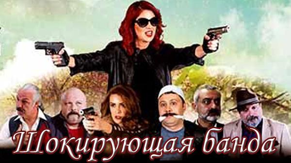Турецкий фильм Шокирующая банда / Saskinlar Cetesi (2018)