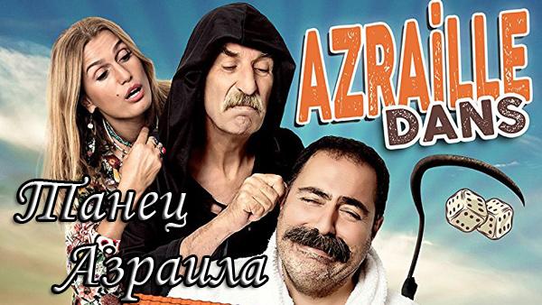 Турецкий фильм Танец Азраила / Azraille Dans (2018)
