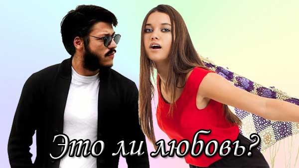 Турецкий фильм Это ли любовь? / Ask Bu Mu? (2018)