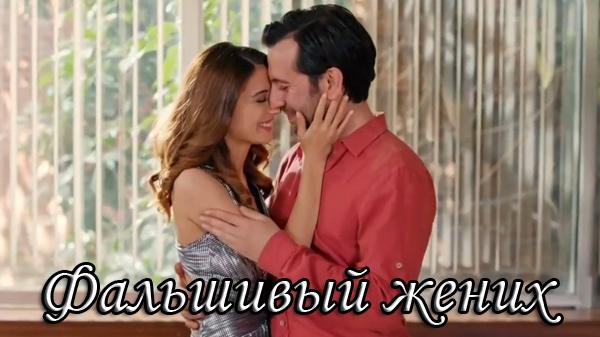 Турецкий фильм Фальшивый жених / Yalanci Damat (2018)