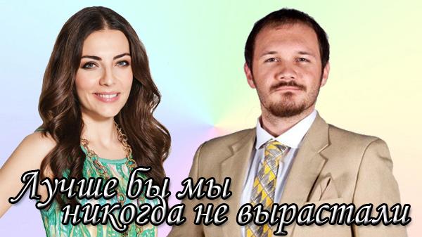Турецкий сериал Лучше бы мы никогда не вырастали / Keske Hic Buyumeseydik (2018)