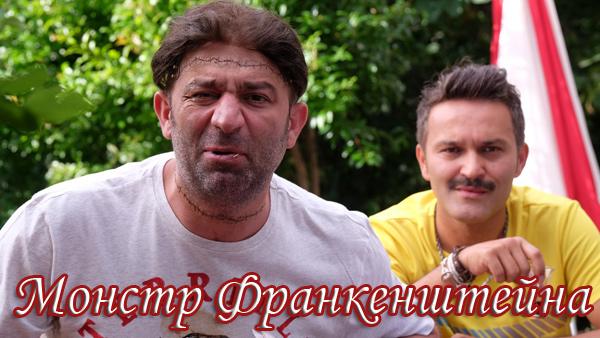 Турецкий фильм Монстр Франкенштейна / Canavar Gibi Frankenstein (2018)