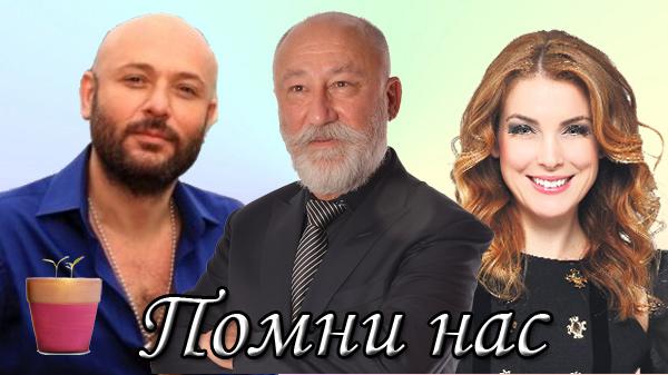 Турецкий фильм Помни нас / Bizi Hatirla (2018)