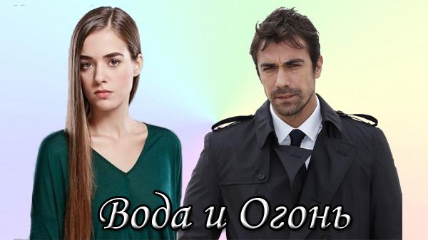 Турецкий сериал Вода и Огонь / Su ve Ates (2018)