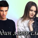 Турецкий сериал Один литр слез (2018)