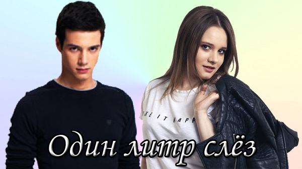Турецкий сериал Один литр слез / Bir Litre Gozyasi (2018)