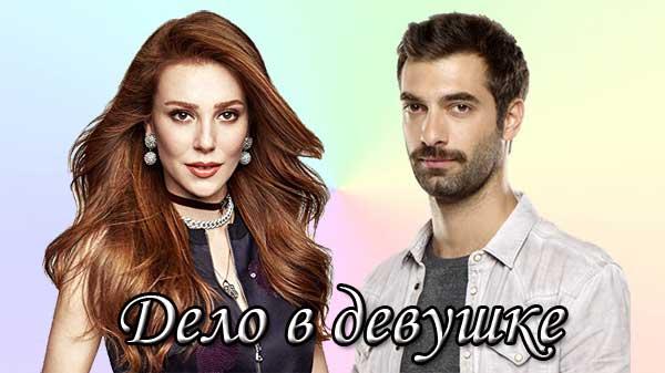 Дело в девушке турецкий фильм (2018)