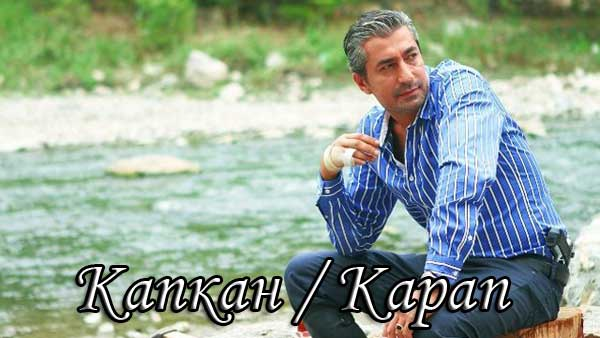 Турецкий фильм Капкан / Kapan (2019)