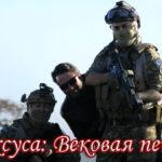 Турецкий фильм Контрразведка: Столетняя печать (2018)