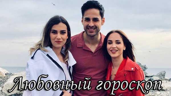 Турецкий фильм Любовный гороскоп / Asktroloji (2018)