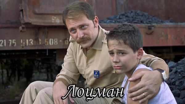 Лоцман турецкий фильм (2018)