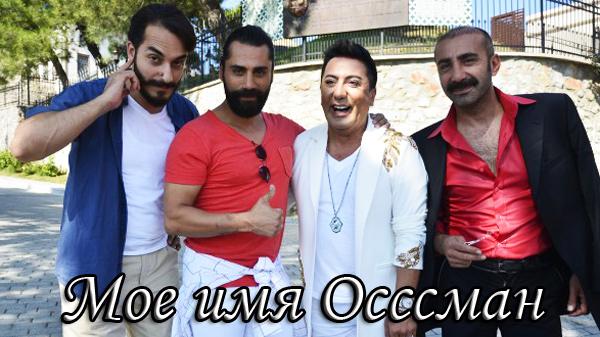 Мое имя Осссман турецкий фильм (2018)