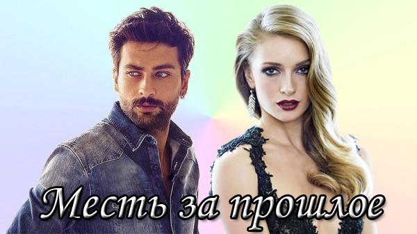 Месть за прошлое турецкий сериал (2018)