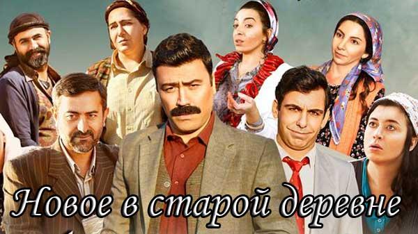 Новое в старой деревне турецкий фильм (2018)