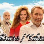 Турецкий сериал Ялаза (2017)