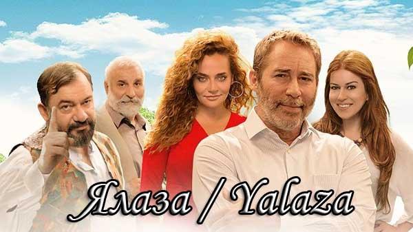 Турецкий сериал Ялаза / Yalaza (2017)