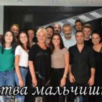 Турецкий фильм Жертва мальчишника (2018)