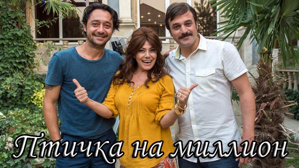 Птичка на миллион турецкий фильм (2018)