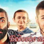 Турецкий фильм Бедовое трио (2018)