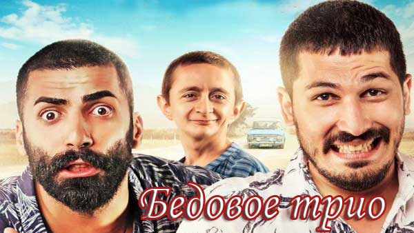 Бедовое трио турецкий фильм (2018)