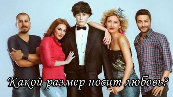 Какой размер носит любовь турецкий сериал (2012)
