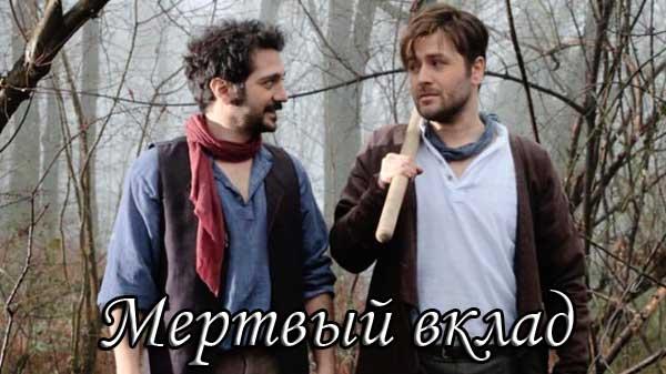 Мертвый вклад турецкий фильм (2018)