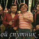 Турецкий фильм Мой спутник – 2 (2018)