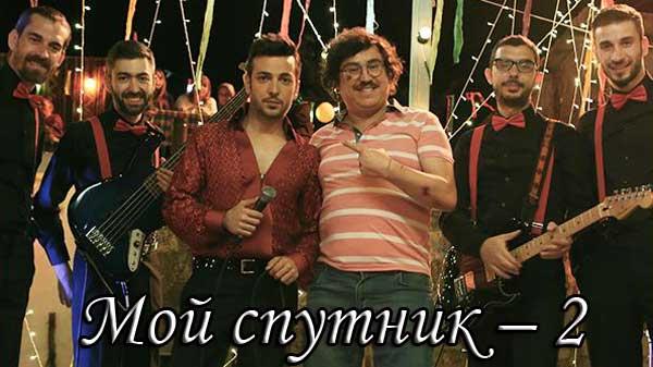 Мой спутник – 2 турецкий фильм (2018)