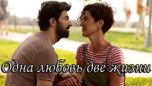 Одна любовь две жизни турецкий фильм (2019)