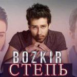 Турецкий сериал Степь (2018)