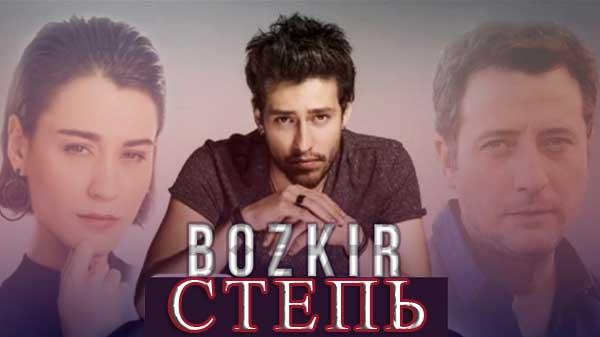 Степь турецкий сериал (2018)