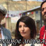 Турецкий фильм Турецкое мороженое (2019)