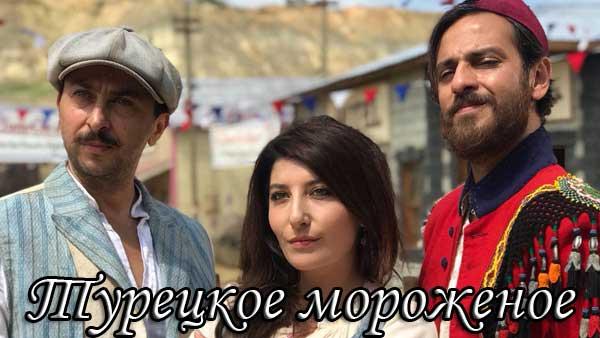 Турецкое мороженое турецкий фильм (2019)