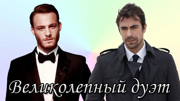 Великолепный дуэт турецкий сериал (2018)