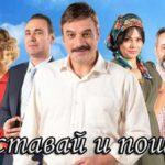 Турецкий сериал Вставай и пошли (2017)