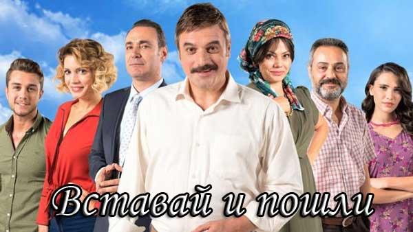 Вставай и пошли турецкий сериал (2017)